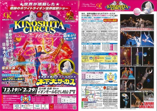 pre_kinoshita_circus_151212-1.jpg