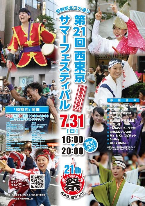 160730-31_Vol21_nishitokyo_summer_festival.jpg