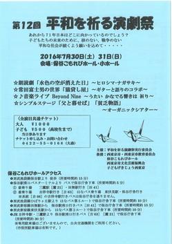 160730-31_engekisai-1.jpg