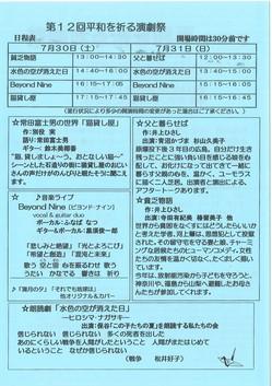 160730-31_engekisai-2.jpg
