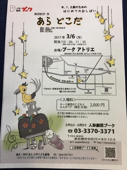 170211(12)追加情報(プーク).JPG