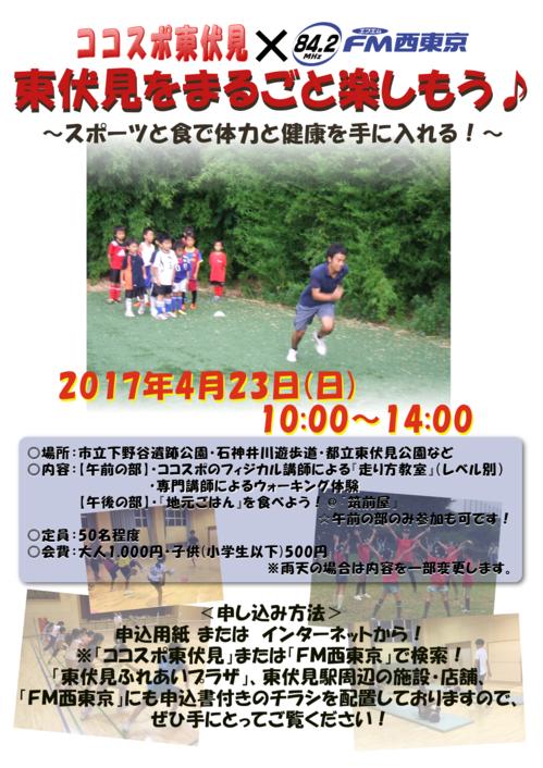 170423_fushimi_evePOS_RE03_00.png