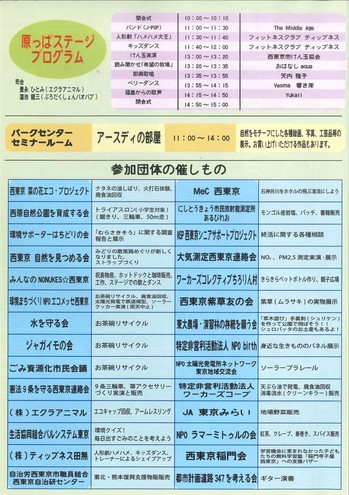 170525_アースディチラシ(裏).jpg