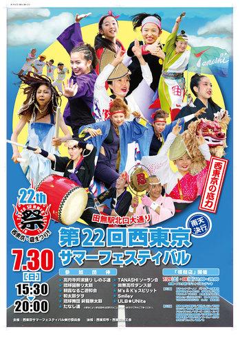 170729-30_Vol22_nishitokyo_summer_festival.jpg