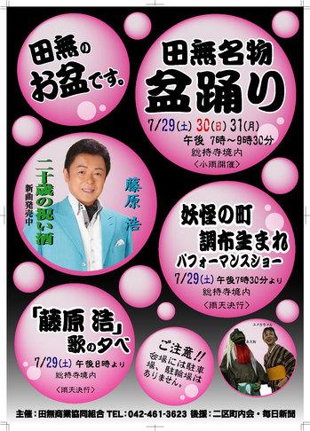 170729-31_tanashi_bonodori.jpg