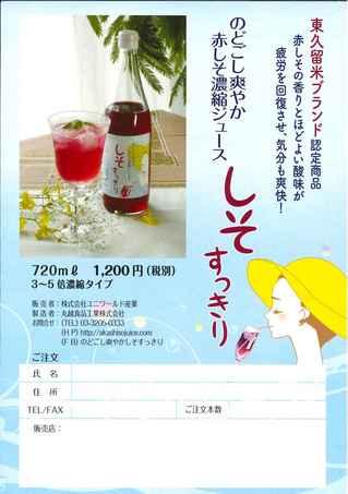 westbiz03_170802_shiso.jpg