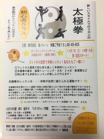 170918_taikyokuken_flyer.jpg
