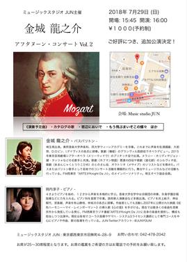 180707_ミュージックスタジオJUNコンサート_チラシ.jpg