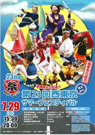 180728_29_nishitokyo_summer_festival2018.jpg