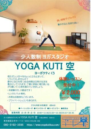 flyer_YogaKuti_180905.jpg