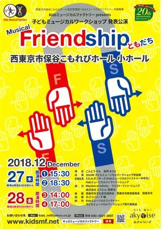 181201(08)_friendship_omote.jpg