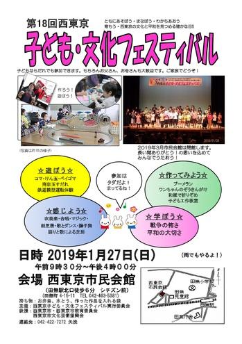 190121_西東京子ども文化フェスティバルチラシ.jpg