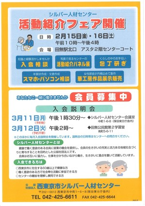 190209_西東京市シルバー人材センター-1.jpg