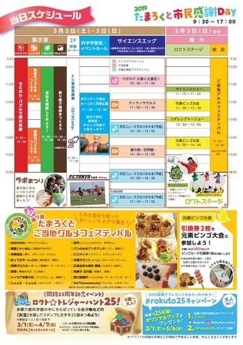wv_tamarokuto_flyer-002_190216.jpg