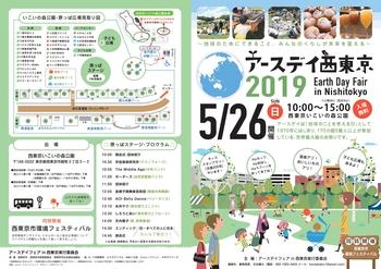 190430_アースデイフェアin西東京2019プログラム_1.jpg