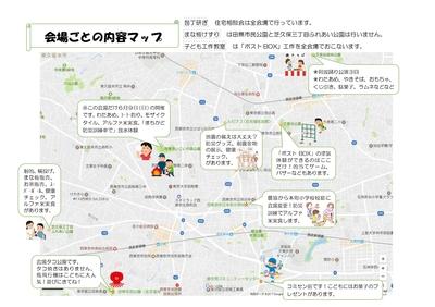 190525_第42回住宅デー2019_会場ごとの内容マップ.jpg