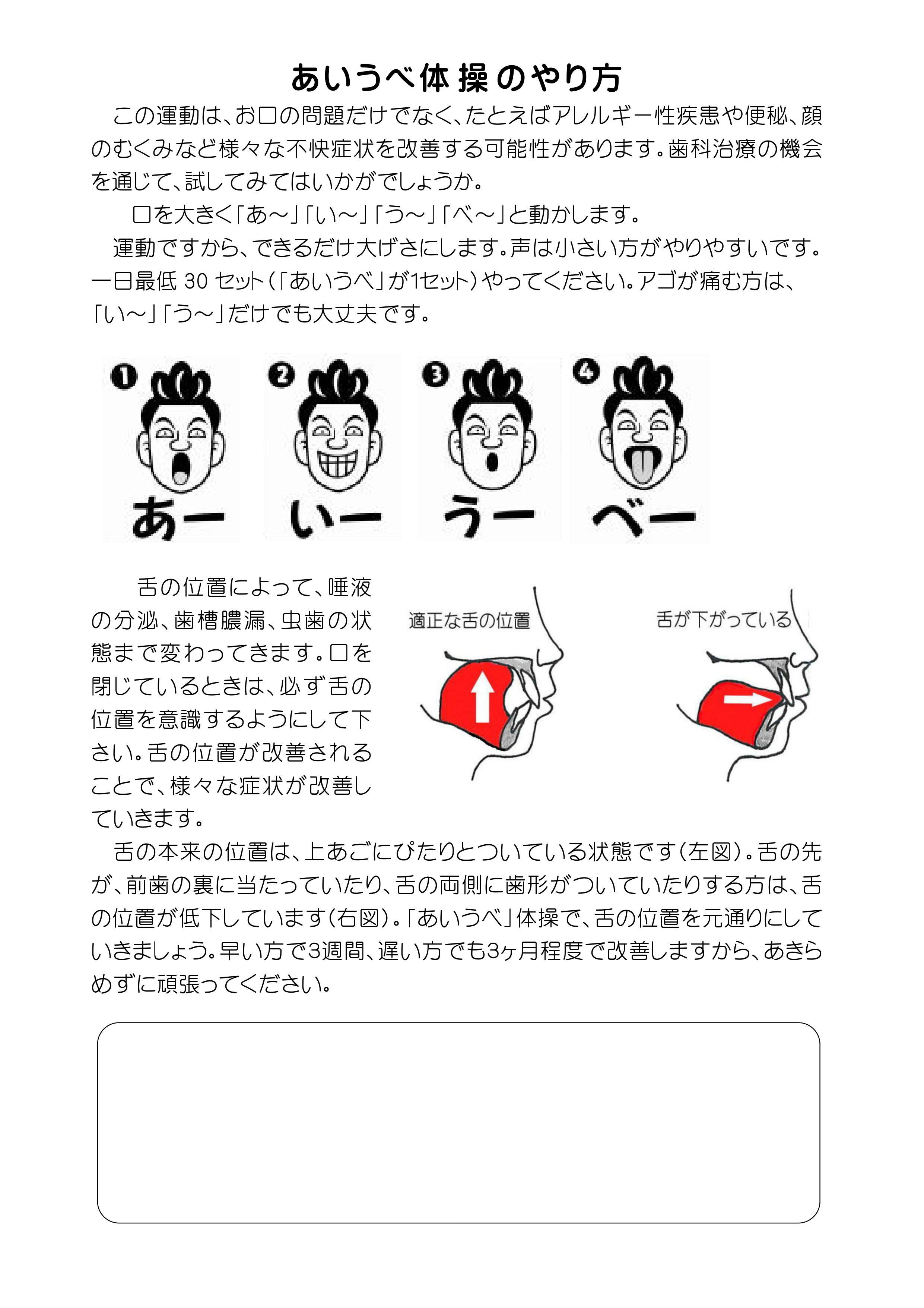 あいうべ体操.jpg
