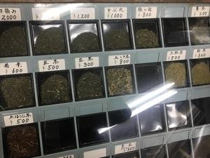 お茶の種類.jpg