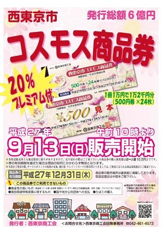 コスモス商品券2.jpg