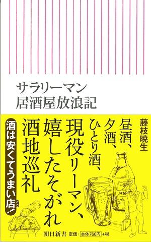 サラリーマン居酒屋放浪記.jpg