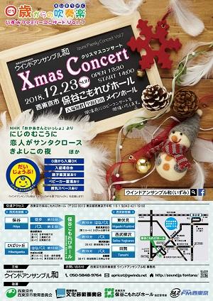 ファミリーコンサートVol.7_チラシsyukusyou.jpg