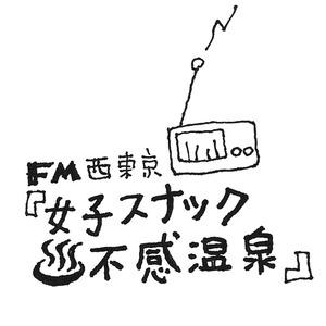女子スナック不感温泉 2018年9月放送分 詳しくはココをクリック!