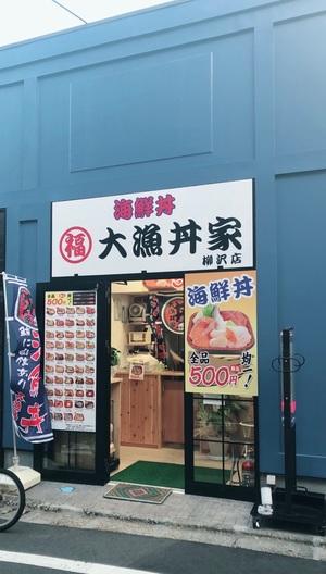 大漁丼店構え.jpg