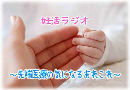 妊活ラジオタイトル2.jpg