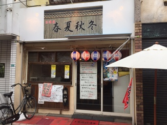 春夏秋冬店.JPG