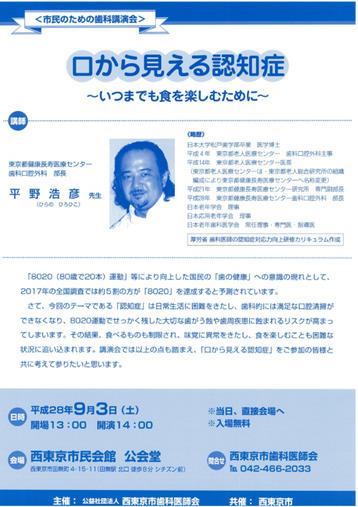 歯科医師会講演会0903.jpeg