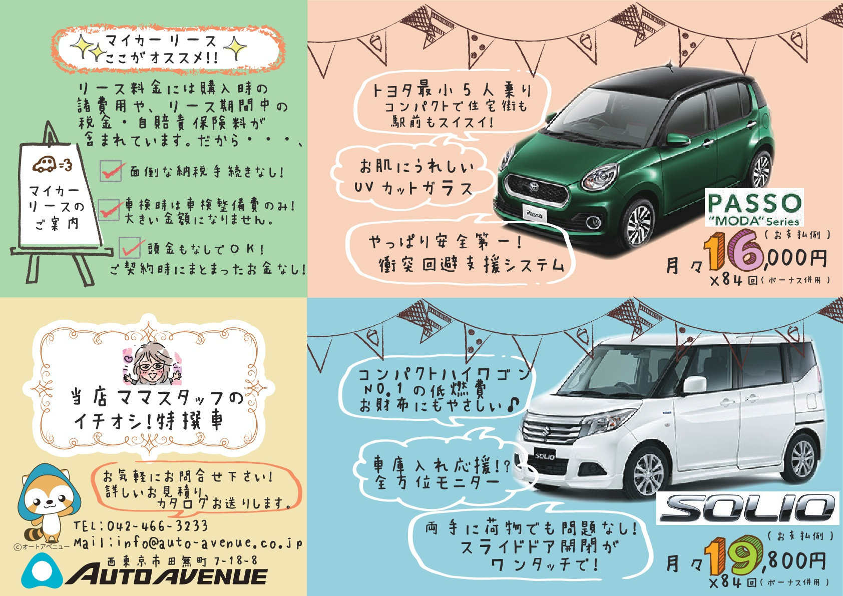 特選車_女子チラシ-001.jpg