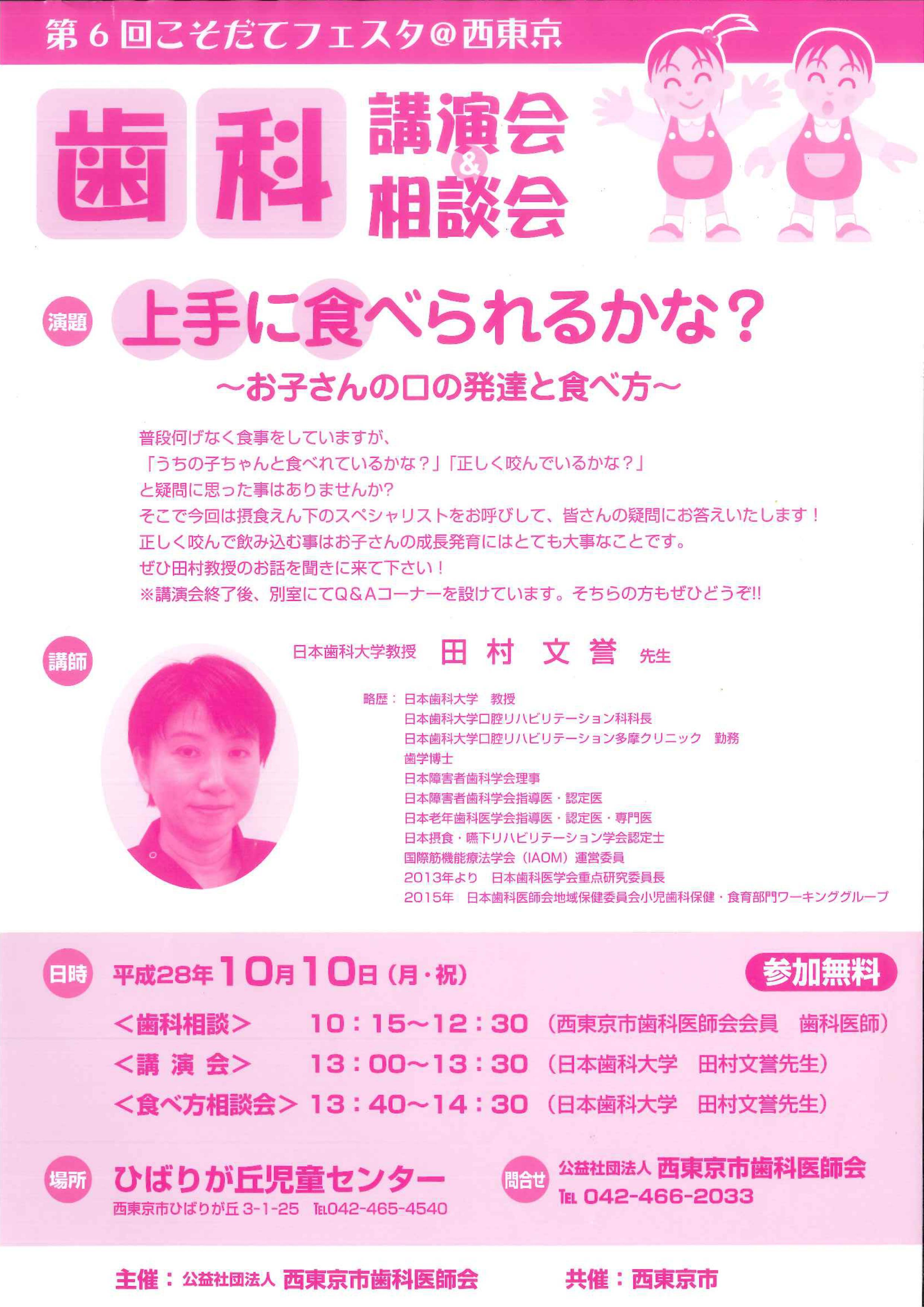 田村先生講演会.jpg