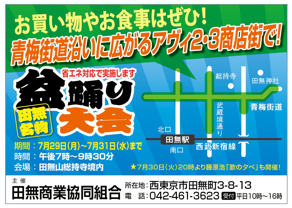 田無商業協同組合校正_190620jpg.jpg