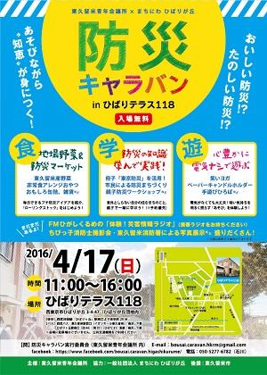 防災キャラバンv2.3.2ol-01.jpg