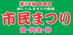 14110809_shimin_fes_01.PNG