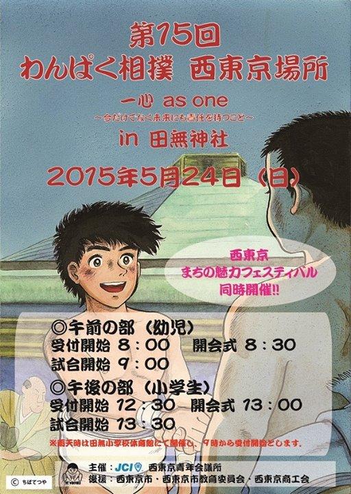 150524_wanpaku.jpg