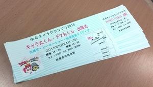 150728_RP_furafura_yuru_02.JPG