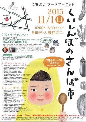 15103くいしんぼのさんぽ市チラシ.jpg
