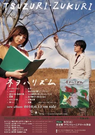 160618_top20_tsuzurizukuri320454.jpg