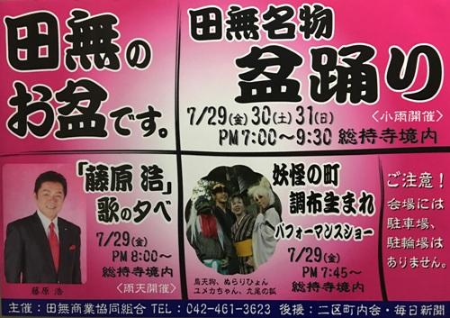 160729-31_tanashi_bonodori500353.jpg