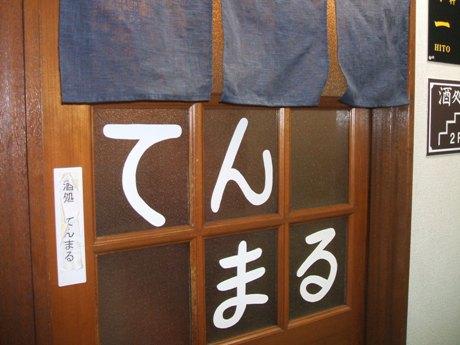 160902_tenmaru_460345店頭.JPG