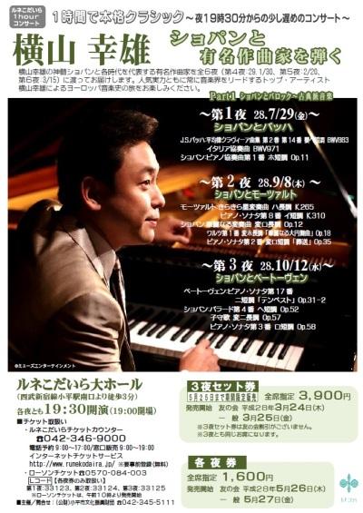 161005_runekodaira_yokoyamayukio400565.jpg