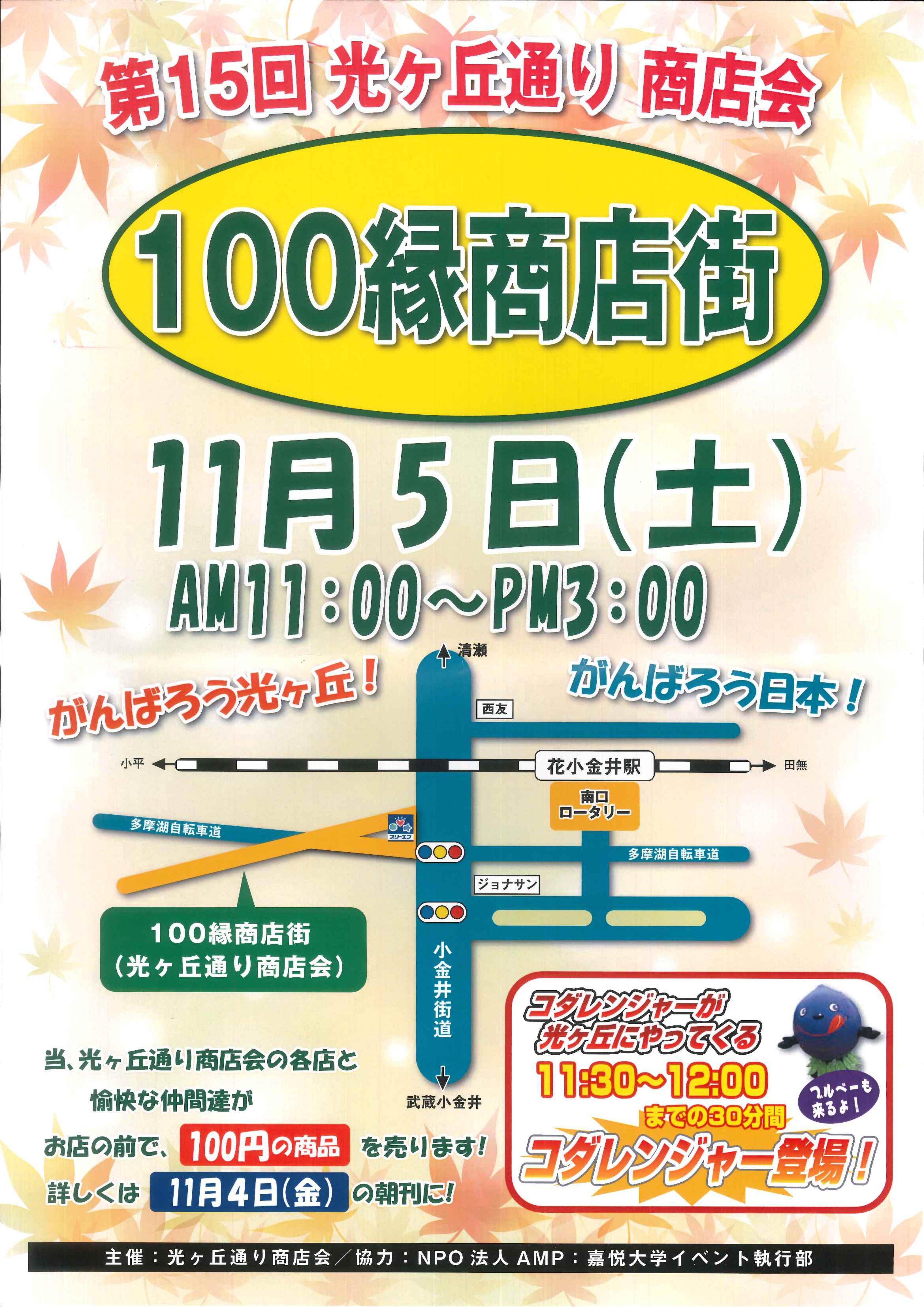 161105_100縁商店街.jpg