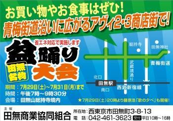 170729-31_tanashi_shogyokyodokumiai(350245).jpg