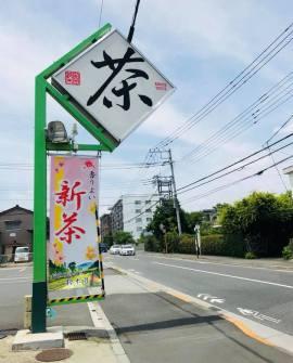 180609_suzukien-1_270335.jpg