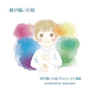 190323_WV_君が描いた絵プロジェクト福島_ジャケ写300297.jpg
