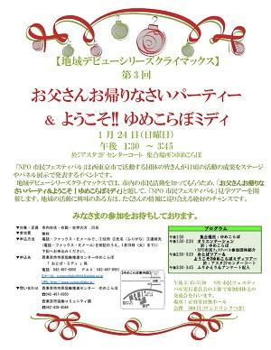 20151106おとぱチラシ (1).jpg