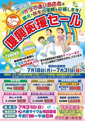 20160702_kan.jpg