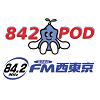 842pod~特別番組や特別企画など過去の放送のアーカイブ~