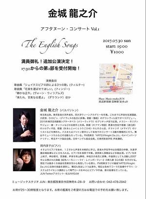 ARTE_アフタヌーンコンサート_170730.jpg